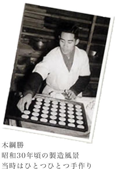 木綱勝|昭和30年頃の製造風景|当時はひとつひとつ手作り
