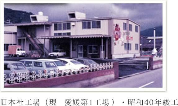 旧本社工場(現 保内第1工場)・昭和40年竣工